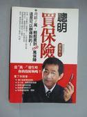 【書寶二手書T2/行銷_KMF】聰明買保險_劉鳳和