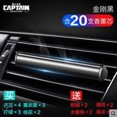 車載香水擺件車用固體香膏汽車香薰車上車內裝飾空調 - 風尚3C