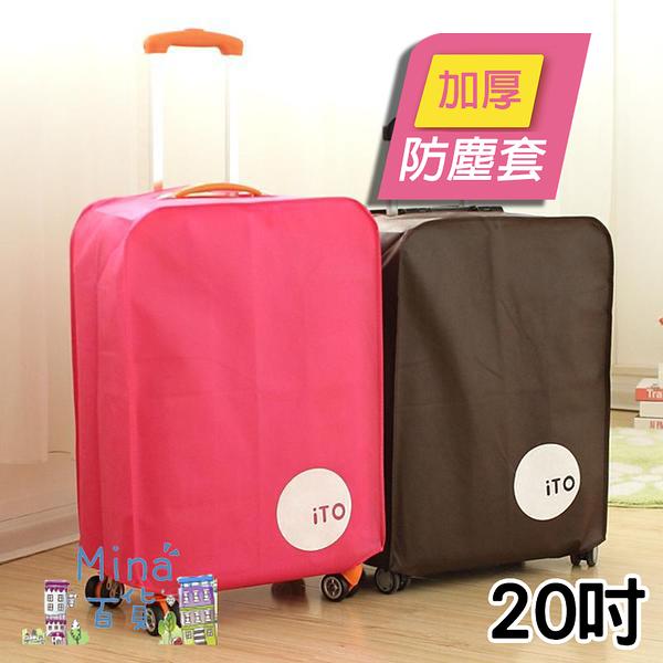 [7-11限今日299免運]20吋 行李箱 防塵套 託運保護套 拉桿箱套 旅行箱✿mina百貨✿【F0187】