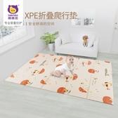 全館83折 棒棒豬 寶寶爬行墊便攜可折疊嬰兒地墊毯XPE環保無味客廳兒童學步