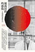 (二手書)被我封殺的感傷:大島渚的電影告白