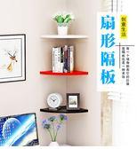 特價牆上置物架書架壁挂免打孔餐廳客廳牆角轉角拐角臥室三角扇形隔板