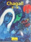 【書寶二手書T1/藝術_JGD】馬克.夏卡爾 1887-1985_如詩如畫_英戈.瓦爾