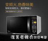 M1-L201B/L202B智能微波爐家用多功能20L平板烤箱一體 220vNMS漾美眉韓衣