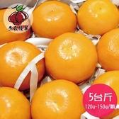 杰氏優果.茂谷柑5台斤(23號)(120g-150g/顆)﹍愛食網