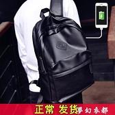 雙肩包男韓版潮商務休閒時尚旅行電腦背包女PU皮青年高中學生書包夢幻