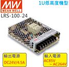 明緯MW 24V/4.5A/100W L...
