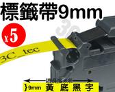 [ 副廠 x5捲 Brother 9mm  TZ-621 黃底黑字 ] 兄弟牌 防水、耐久連續 護貝型標籤帶 護貝標籤帶