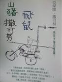 【書寶 書T1 /兒童文學_JBC 】山豬‧飛鼠‧撒可努_ 亞榮隆