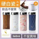 SWANZ|2D平紋質粹陶瓷保溫杯 - ...