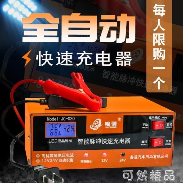 汽車電瓶充電器12v24v伏蓄電池摩托車全自動快速充電機智慧通用型 雙12全館免運