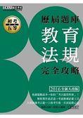 2016  !初考/五等「歷屆題庫完全攻略」:教育法規大意【收錄複選題 試題專