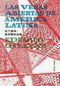 (二手書)拉丁美洲:被切開的血管(修訂版)