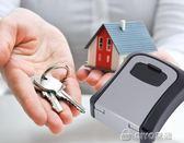 裝修鑰匙密碼盒工地貓眼鑰匙盒民宿大門壁掛式收納密碼鎖金屬防盜 ciyo黛雅