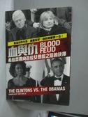 【書寶二手書T8/傳記_MEQ】血與仇-希拉蕊邁向首位女總統之路的抉擇_艾德華克萊恩