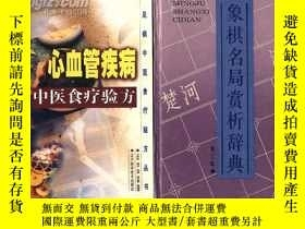 二手書博民逛書店常見病中醫食療驗方叢書罕見心血管疾病中醫食療驗方Y6032 王民