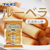 日本 Bourbon 北日本 奶油捲心酥 52g 奶香 蛋捲 捲心餅 捲心酥 餅乾