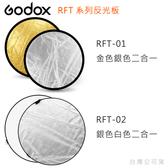 EGE 一番購】GODOX【RFT 二合一系列 60CM 多規格可選】反光板 折合彈跳展開反光板【公司貨】