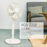 電扇/風扇/電風扇  ±0正負零 XQS-Z710 可定時電風扇