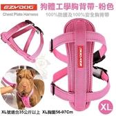 *WANG*澳洲EZYDOG狗體工學胸背帶 衝狗狗專用-100%防護及100%安全胸背帶 粉紅XL號 犬用