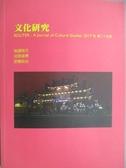 【書寶二手書T1/社會_YBM】文化研究_第25期_知識現代