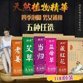 618年㊥大促 400小包艾草艾葉藏紅花老姜泡腳藥包女足浴粉包驅寒祛濕助睡眠體寒去濕氣
