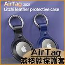 AirTag|蘋果 AirTag 防丟環 荔枝紋 保護套 防丟鑰匙圈 防刮 防塵 舒適手感 掛環