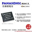ROWA 樂華 FOR Panasonic 國際牌 DMW-BCM13E BCM13 電池 原廠充電器可用 全新 保固一年 ZS30 TZ40