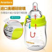 【618好康又一發】童嬰兒玻璃奶瓶新生兒寶寶奶瓶防摔防脹氣
