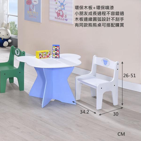 ONE HOUSE-DIY-熊熊兒童椅/電腦桌  書桌 辦公桌 學習桌 遊戲桌椅組