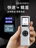 激光測距儀手持紅外線測量尺室內測量儀電子尺高精度迷你量房神器 1995生活雜貨