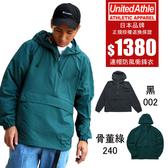 UNITED ATHLE 日本UA 連帽 防風 衝鋒衣 黑/骨董綠 男女(布魯克林) 3721101-