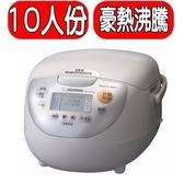 象印【NH-VCF18】IH電子鍋《10人份》 不可超取