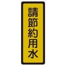 《享亮商城》NO.052 400標示牌-請節約用水