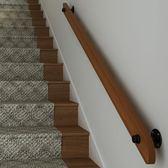 歐式靠墻木樓梯扶手實木別墅閣樓室內老人防滑拉手幼兒園欄桿扶手  ATF 極有家