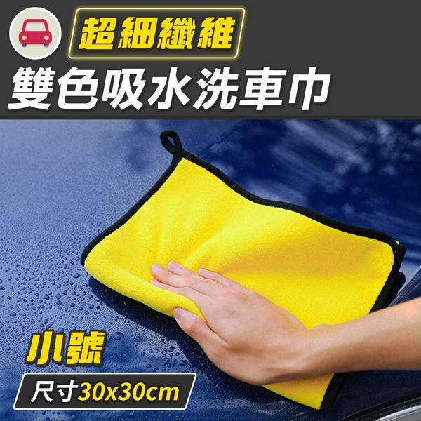 纖維抹布 擦車布 加厚 不掉毛 打蠟 抹布 超細纖維雙色吸水洗車巾-小號 NC17080598 ㊝加購網