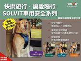 *WANG*美國SOLVIT寵物介護-升級款豪華寵物車載安全帶S號#62404