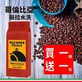費拉拉 哥倫比亞薇拉水洗咖啡豆 一磅限時下殺↘6折加碼買一送一掛耳 手沖 防彈咖啡