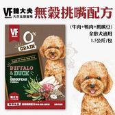 *KING WANG*魏大夫VF《犬糧-無穀挑嘴配方(牛肉+鴨肉+鷹嘴豆)》1.5kg/包