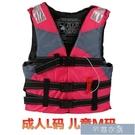 救生衣 成人兒童專業加厚游泳救生衣 漂流浮潛背心釣魚救生馬甲廠家