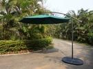 【南洋風休閒傢俱】傘座系列 - 3米香蕉傘  戶外休閒吊傘  遮陽傘  單邊傘  694-4