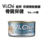 維齊-保健機能餐罐-骨質保健80g*24罐-箱購