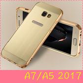 【萌萌噠】三星 Galaxy A7 / A5 (2017)  電鍍邊框+拉絲背板 金屬拉絲質感 卡扣二合一組合款 手機殼