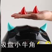 頭盔飾品 摩托車頭盔裝飾小配件電動車吸盤兒童電瓶安全帽惡魔牛角犄角 夢藝家