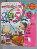 【書寶二手書T6/少年童書_QND】地球公民365_第51期_達爾文等_附光碟