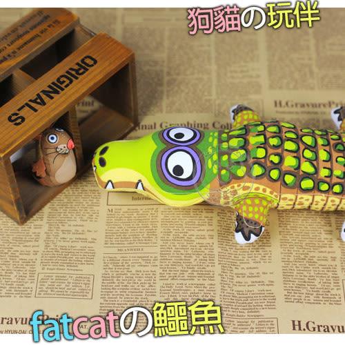 【培菓平價寵物網】  美國FATCAT》中大型耐咬發聲玩具大鱷魚38cm