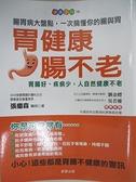 【書寶二手書T1/養生_J9P】胃健康腸不老_張繼森
