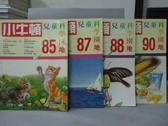 【書寶二手書T6/少年童書_QJP】小牛頓_85~90期間_共4本合售_古夫王金字塔等