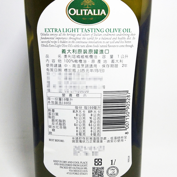 奧利塔精緻橄欖油 1000ml/瓶 | OS小舖