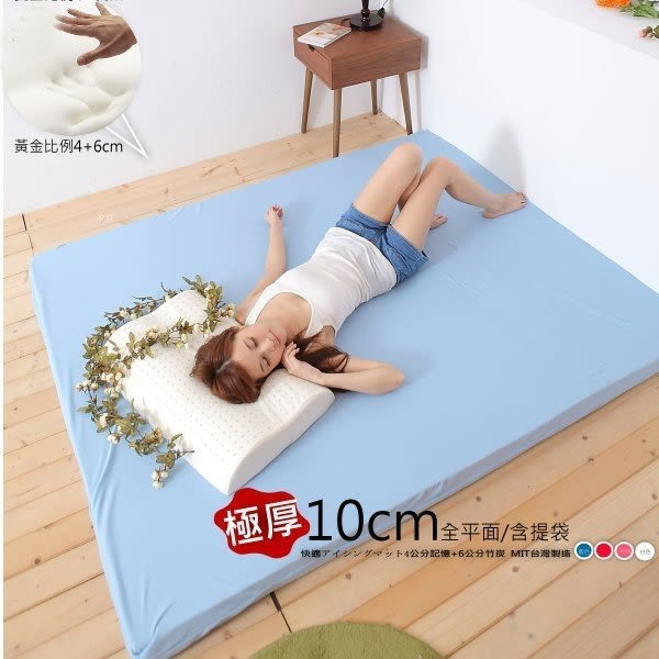 LUST生活寢具【6呎10公分-全平面/備長炭記憶床墊】完美支撐 -惰性矽膠床(日本原料)台灣製